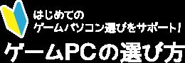 はじめてのゲームパソコン選びをサポート!ゲームPCの選び方