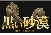 黒い砂漠推奨スペックとグラボ別fpsとおすすめ推奨ゲーミングPC